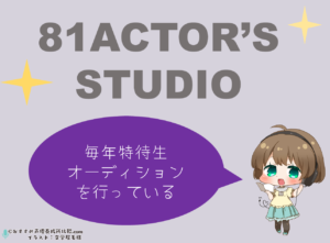 81ACTORS STUDIO