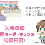 声優養成所の入所試験・入所オーディションの試験内容!