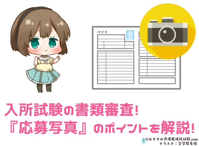 声優養成所入所試験の応募写真のポイントを解説!