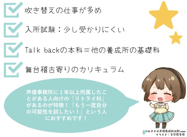 talkbackの特徴